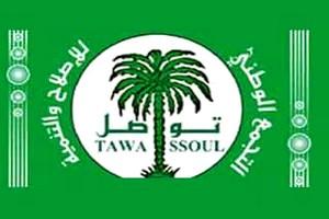 Photo de Les députés de Tawassoul appelent le Gouvernement à «arrêter la politique d'étouffement des libertés»